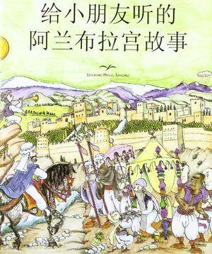 LA ALHAMBRA CONTADA A LOS NIÑOS EN CHINO